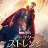 """【ネタバレしないでレビュー】""""ドクター・ストレンジ""""Huluで配信中!"""
