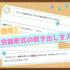 【誰でも簡単】ブログに会話形式の吹き出しを入れる方法。アイコンで読みやすく魅力的に!