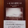 堀江先生が訳されたトニー・ウォルター『いま 死の意味とは』を頂きました!