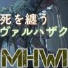 【MHWI】古代樹一変!死ハザク【メイン】