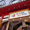 横浜アートトリックミュージアムは子連れで楽しめるのか?