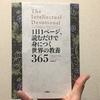 【読書感想文】『1日1ページ読むだけで身につく世界の教養365』文響社