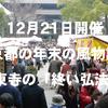 12月21日開催!京都の年末の風物詩である東寺の「終い弘法」