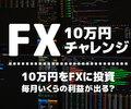 【10万円FXチャレンジ】10万円をFXに投資したら1ヵ月どの位の損益が出るのか挑戦企画①