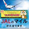 JALマイルが貯まるモッピー、セット特集が126%還元で5,000pt(5,000円分)!JALマイルに90.9%で交換可能!