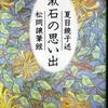 『東北おやつ紀行』市川慎子(中央公論新社)