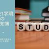 長女が不登校になった時:⑰高校1学期の通知簿は?