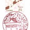 【風景印】秋田中通一郵便局(2020.3.13押印・終日印)