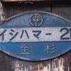 【台東区】浅草石浜町
