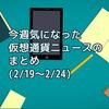 今週気になった仮想通貨ニュースのまとめ (2/19〜2/24)