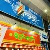 小休止〜話題のなんでんかんでん高円寺店に初来店!