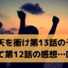 青天を衝け 第13話の予告と第12話の感想…叫ぶ!【大河ドラマ】【NHKドラマ】
