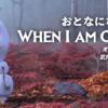 Frozen2アナと雪の女王2:When I Am Older(おとなになったら)歌詞・和訳
