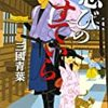 『忍びのかすていら』三國青葉(招き猫文庫)