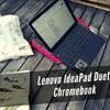 """""""薄くて小さくて、あって嬉しい。""""――Lenovo IdeaPad Duet Chromebookレビュー。"""