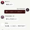 【魔女兵器 翻訳】不説話可能会死(しゃべらないと死ぬかも) 第5回_20181008修正