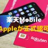 Appleが「iPhoneの通信事業者のサポートと各機能」欄に楽天Mobileを追加!〜これでようやく同じ土俵に〜
