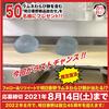 明日香野ラムネわらび餅が復活! 和菓子詰め合わせが当たるキャンペーン第4弾を開始