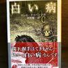 世界で伝染病が蔓延する小説がこの9月に日本で翻訳されていた。カレル・チャペック「白い病」