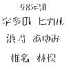 【オススメ】宇多田ヒカル・椎名林檎・浜崎あゆみ、98年デビューの3人