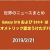 2019/2/21 三星は GaLaxy S10 に秘密鍵ストレージウォレット搭載予定などニュースまとめ