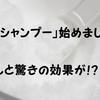 「湯シャン」×「塩シャンプー」!?