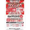 黒崎店 ポイント還元セール 開催☆