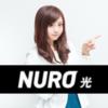 【NURO光を導入する前に!】関西ではNURO光とeo光どっちがオススメなのか徹底比較!