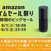 【開催中】Amazonタイムセール祭り 8月3日(金)まで54時間限定
