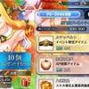 【FGO】ボックスイベお疲れ様でした!!