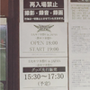 BABYMETAL 5大キツネ祭り in JAPAN -黒キツネ祭り- 赤坂BLITZの様子