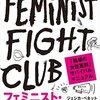 職場に横行する性差別との戦い方──『フェミニスト・ファイト・クラブ 「職場の女性差別」サバイバルマニュアル』