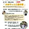 【茨城県で初上映】介護をテーマに映画かあちゃんに贈る歌★監督葉七はなこ