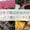 【茨城水戸】コキア周辺お出かけ情報!パン屋と園芸店