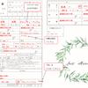 国際結婚 婚姻届の提出~日本×ベトナム~