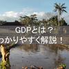 ニュースでよく聞くGDPについてわかりやすく解説!!