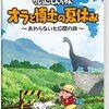 Switch『クレヨンしんちゃん オラと博士の夏休み ~おわらない七日間の旅~』は2021年7月15日に発売決定!Amazonで購入予約しました