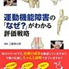 新人理学療法士におススメする書籍5選