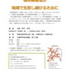 平成30年度 第1回 福祉学習会開催のご案内(平成30年8月24日開催)2018.7.20