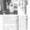 長岡鉄男のワンダーランドー13