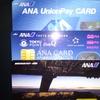 ANAカードの入会キャンペーンに参加して大量マイルを稼ごう!