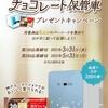 【3/31】【5/31】神戸ローストショコラ 保管庫プレゼントキャンペーン【バーコ/はがき】
