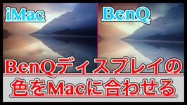 【レビュー】BenQの色をMacに合わせてカスタマイズしたらめっちゃ使いやすくなった!
