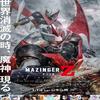 劇場版 マジンガーZ / INFINITY:俺はこの世界を更生する【映画名セリフ】