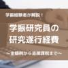 学振の研究遂行経費について、元学振研究員が解説!