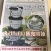 ブルーベリーアーモンドジェラート9月11日(土)販売開始!〜8月30日(月)『ゆったり清瀬』