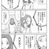 妊活記録154 (流産宣告後)