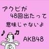AKB48のトリプロシングルCDランキングBEST10