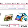 NTTドコモ、iPad Air/iPad mini Retinaディスプレイモデルを6月10日から販売!