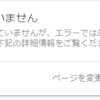 Google Search Consoleにて。